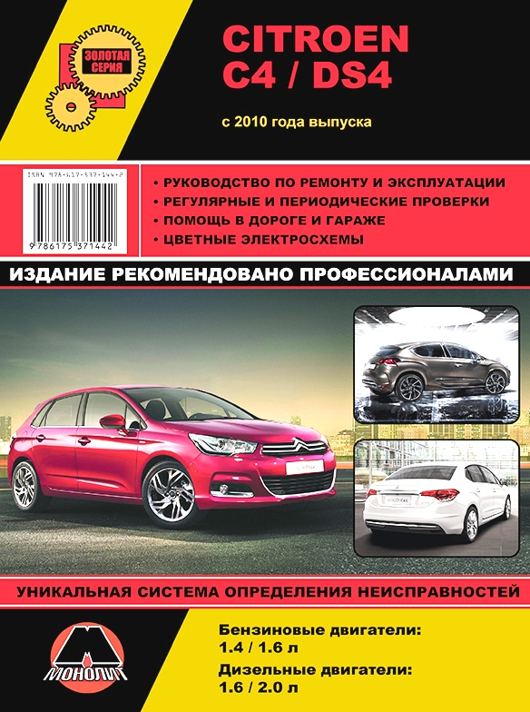 Руководство По Ремонту И Эксплуатации Citroen C4 L C4 Sedan С 2013
