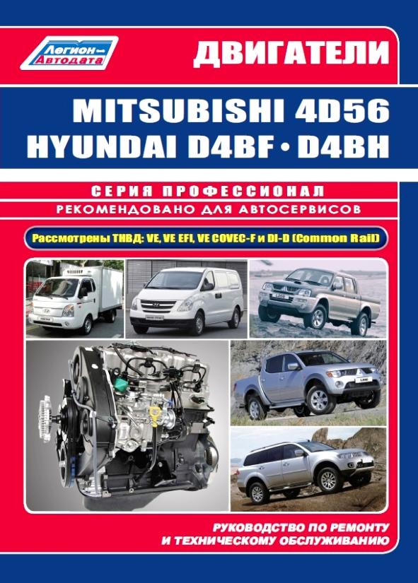 ремонт двигателя hyundai d4bf
