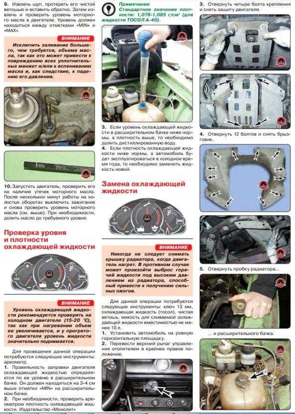 скачать инструкцию по эксплуатации и ремонту ваз 21063