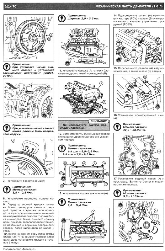 Книга по ремонту Киа Серато