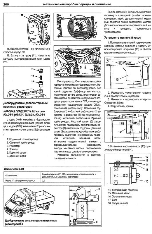 Книга по ремонту Мерседес Бенц