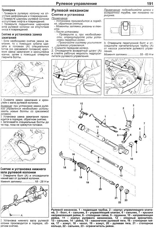 Киа маджентис ремонт своими руками 96