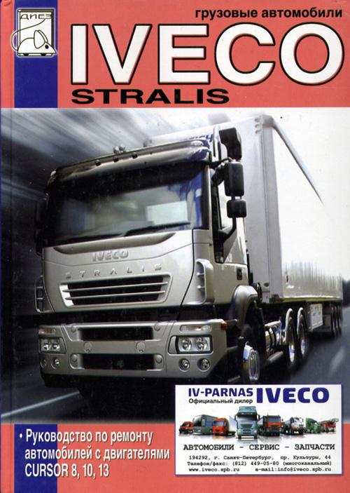 Руководство по ремонту Iveco Stralis