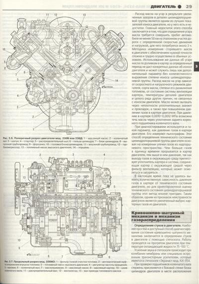 Инструкция по ремонту МАЗ 6303
