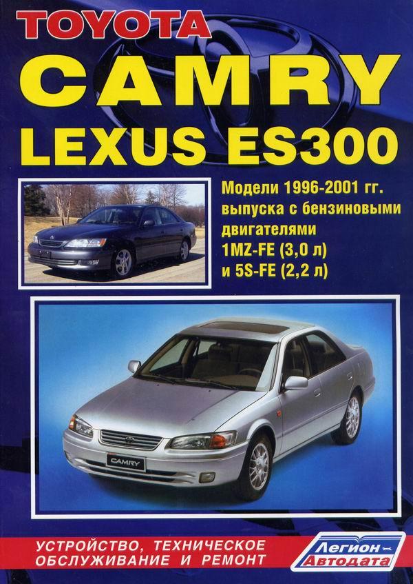Руководство по ремонту Toyota Camry / Lexus ES 300 1996-2001