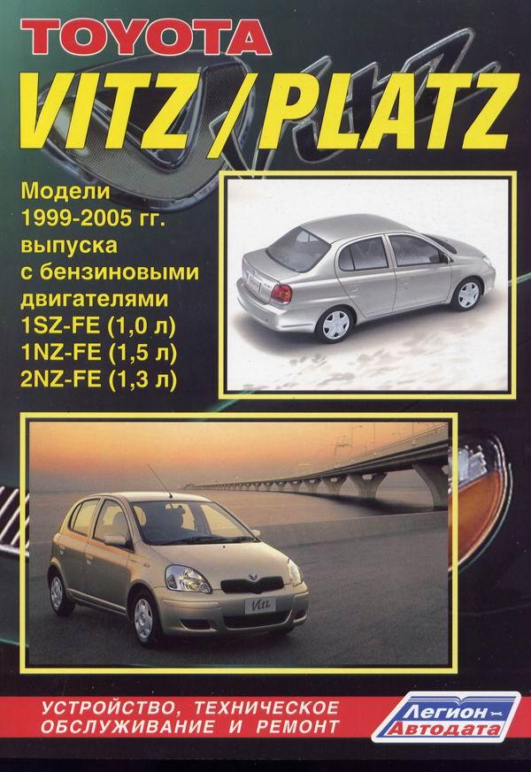 Руководство по ремонту Toyota Vitz / Platz 1999-2005