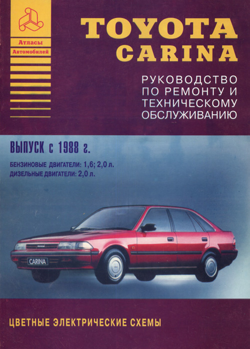 Руководство по ремонту Toyota Carina