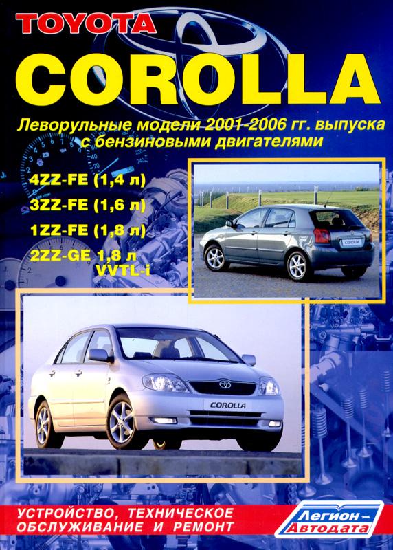 TOYOTA COROLLA с 2001 бензин