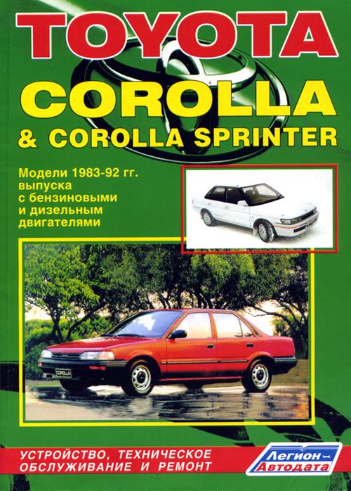 Руководство по ремонту Toyota Corolla