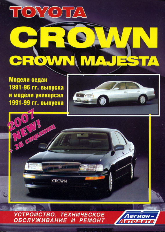 РУКОВОДСТВО ПО РЕМОНТУ TOYOTA CROWN / CROWN MAJESTA