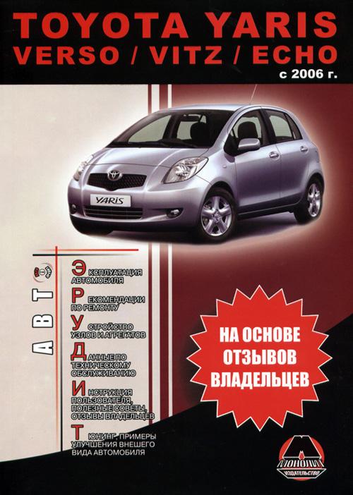 Руководство по ремонту и эксплуатации Toyota Yaris / Verso / Vitz / Echo