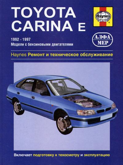 Руководство по ремонту Toyota Carina E