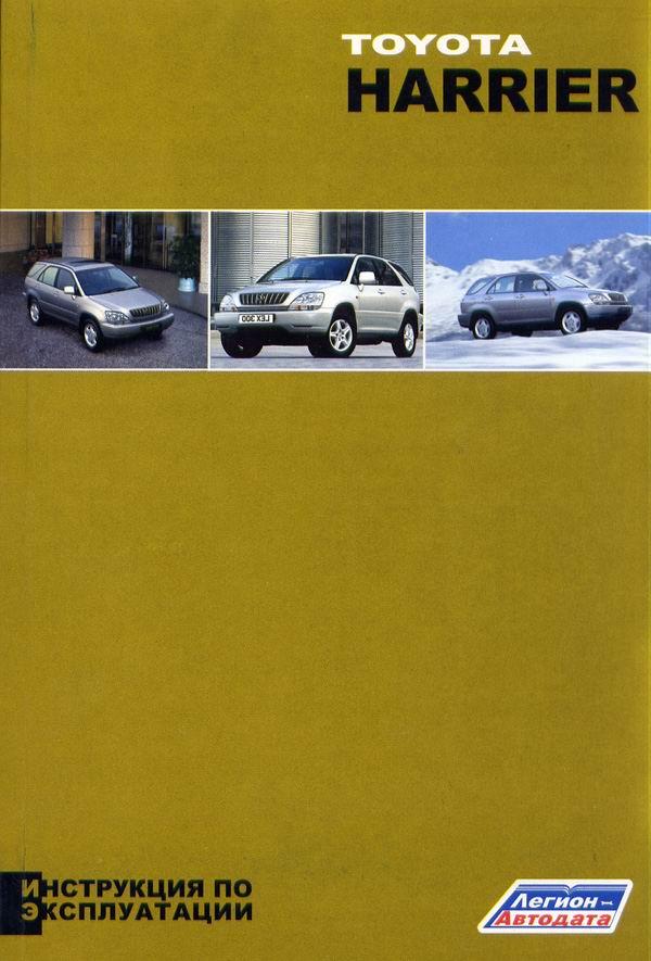 Руководство по эксплуатации и техническому обслуживанию Toyota Harrier 1997-2003 бензин