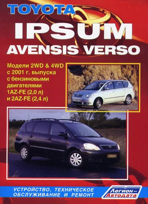 Руководство по ремонту Toyota Ipsum с 2001