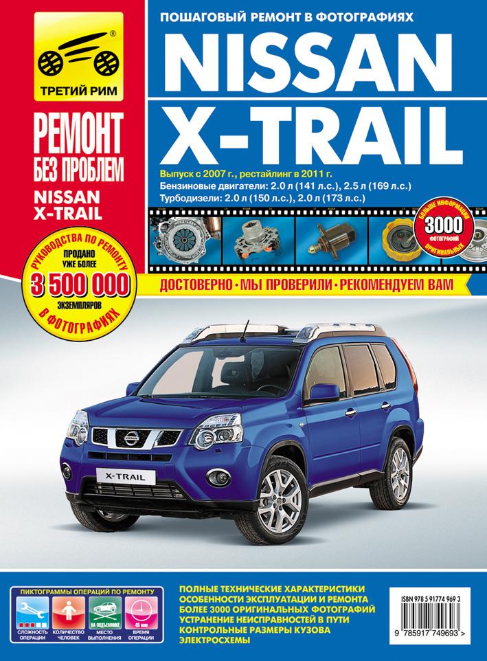 по ремонту Nissan X-Trail