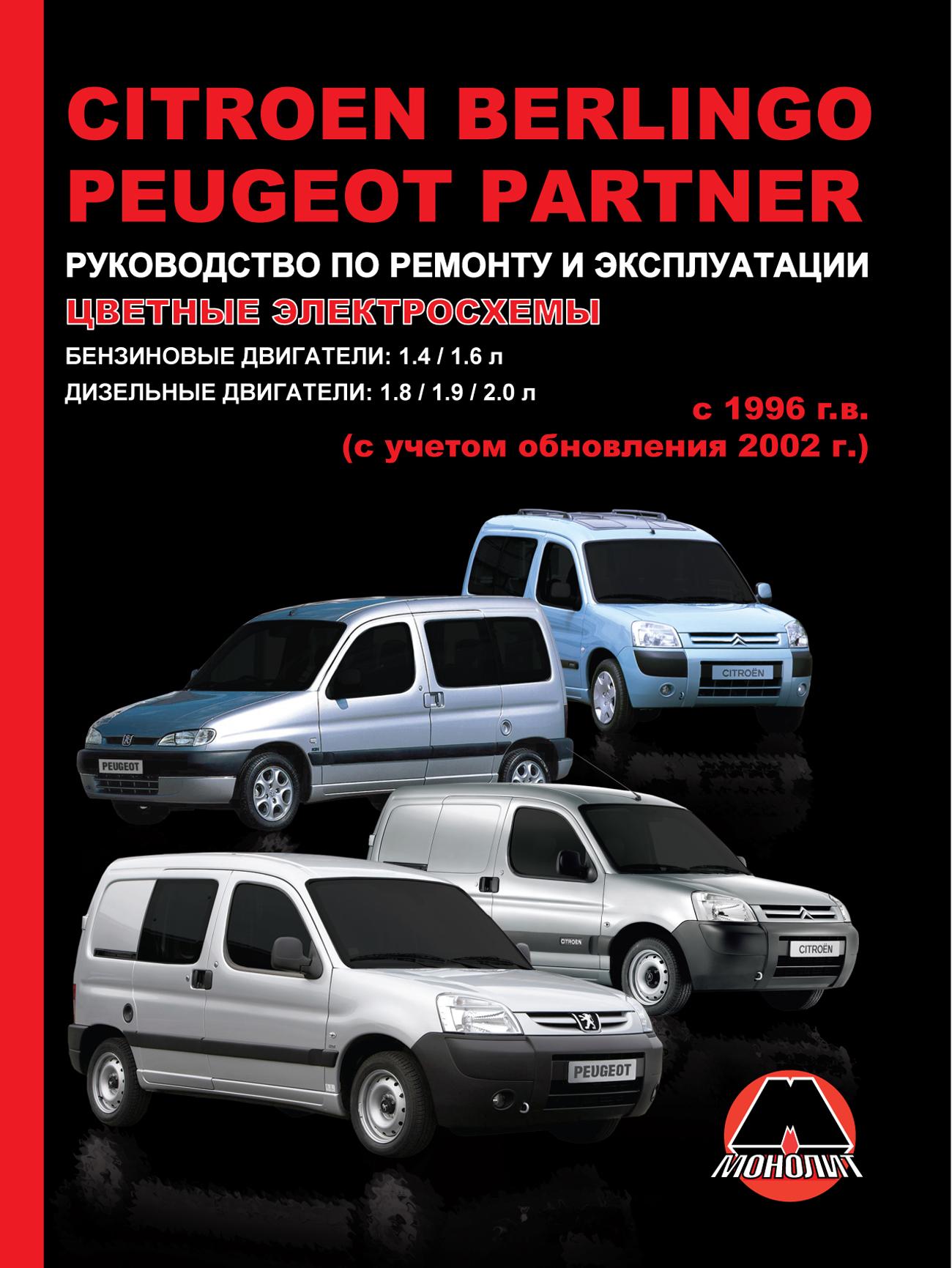 Справочное иллюстрированное издание инструкция по ремонту Peugeot Partner, Citroen Berlingo, также представлено...