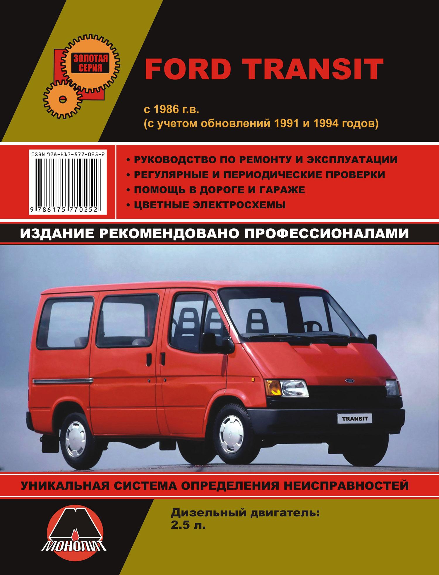 Книга По Эксплуатации Ford Tranzit