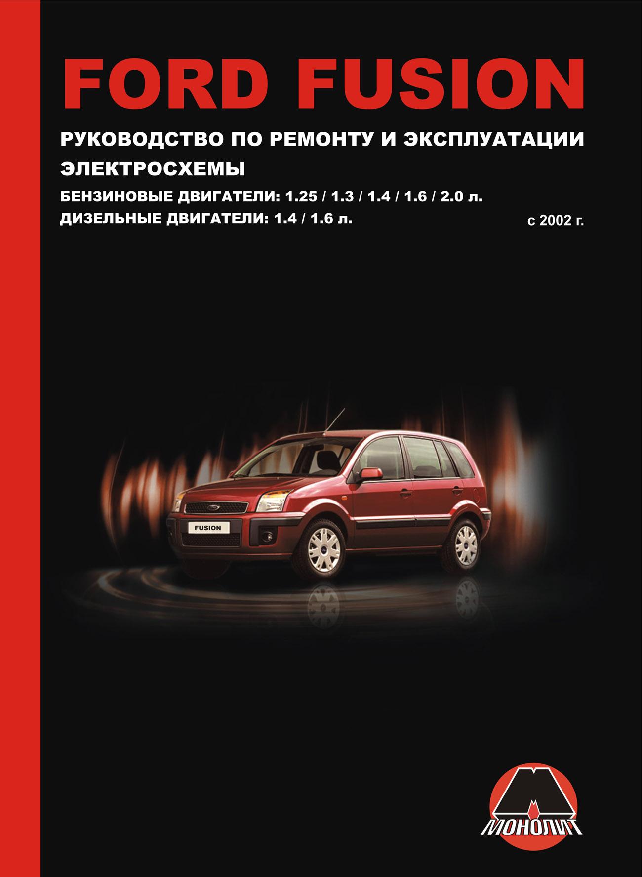 Описание: Справочное издание Книга по ремонту Ford Fusion, руководство по эксплуатации и техническому обслуживанию...