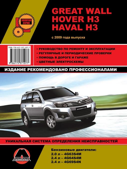 Руководство по ремонту Great Wall Haval H3.