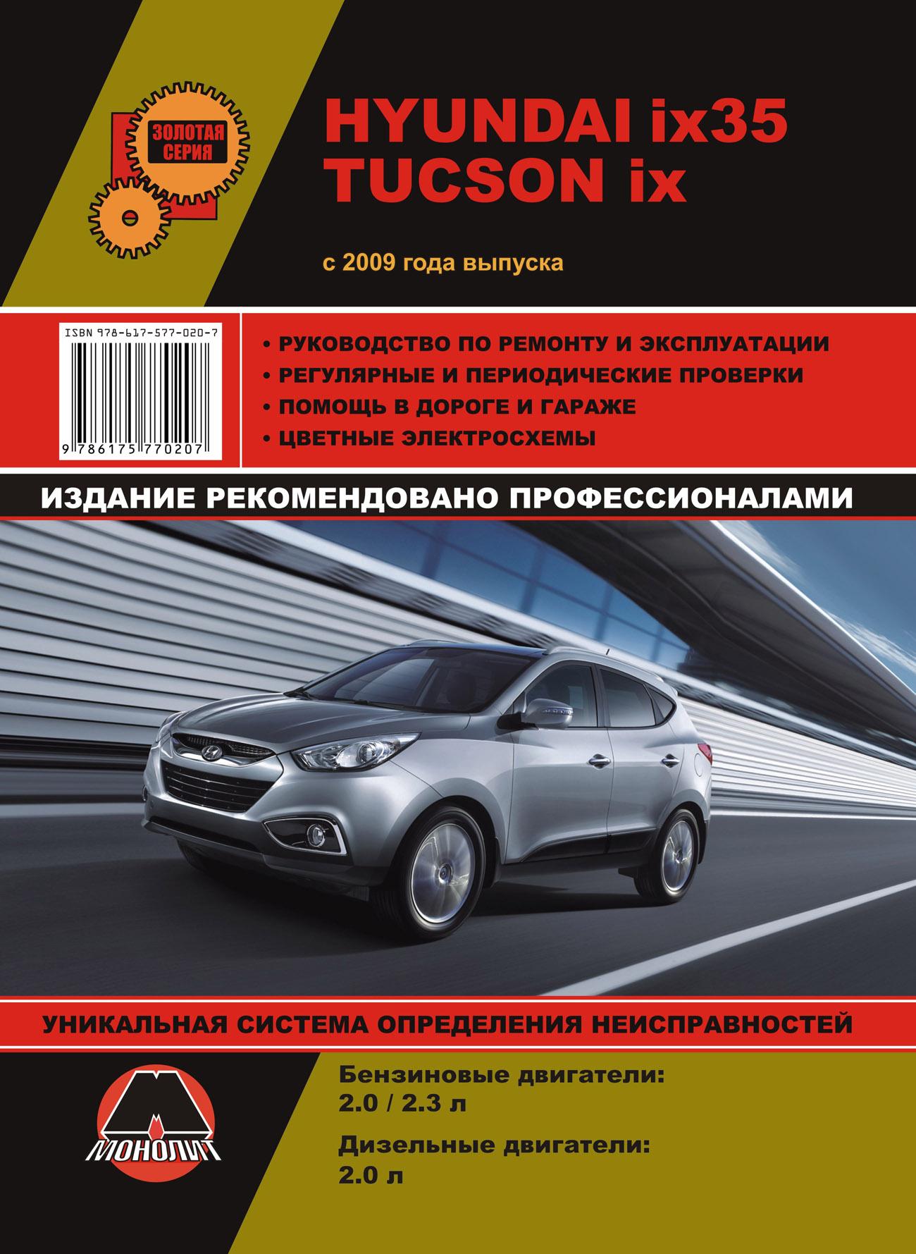 "Hyundai ix 35 / Tucson ix c 2009 г -  ""Автокнига в Украине "" интернет-магазин в Одессе."