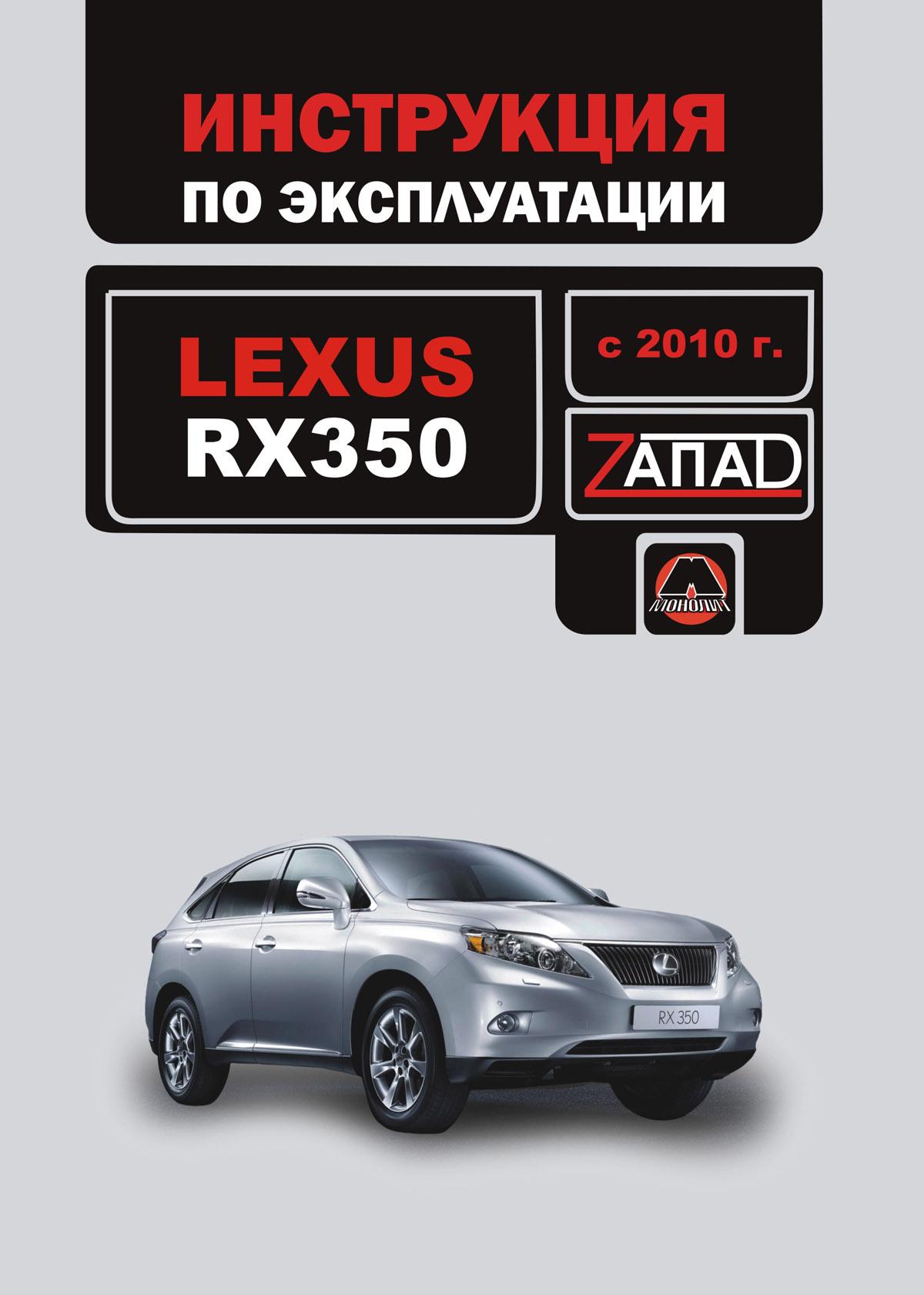 Lexus rx350 инструкция по эксплуатации