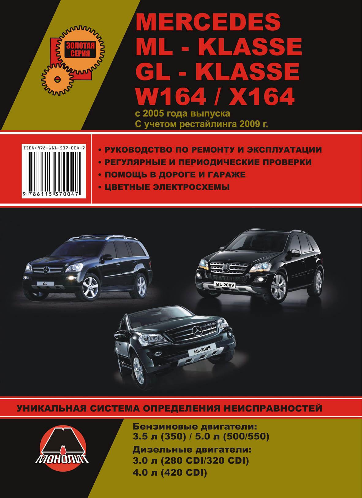 Руководство По Ремонту Mercedes Benz