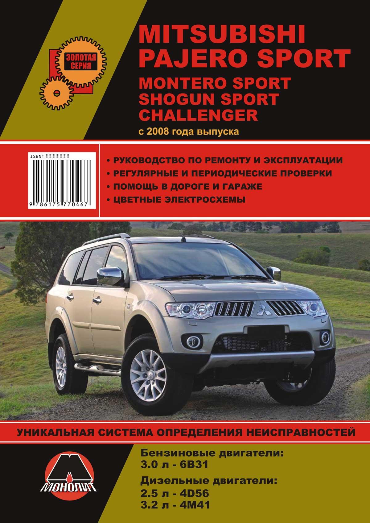 ...регулярные и периодические проверки, помощь в дороге и гараже, цветные электросхемы Mitsubishi Pajero Sport...