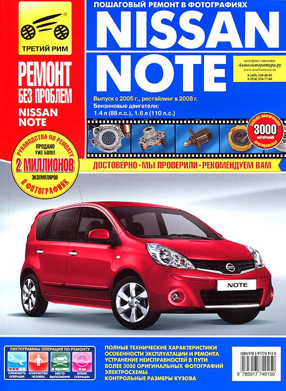 Выпуск с 2005 г. , рестайлинг в 2008 г. Пошаговый ремонт в фотографиях Nissan Note.