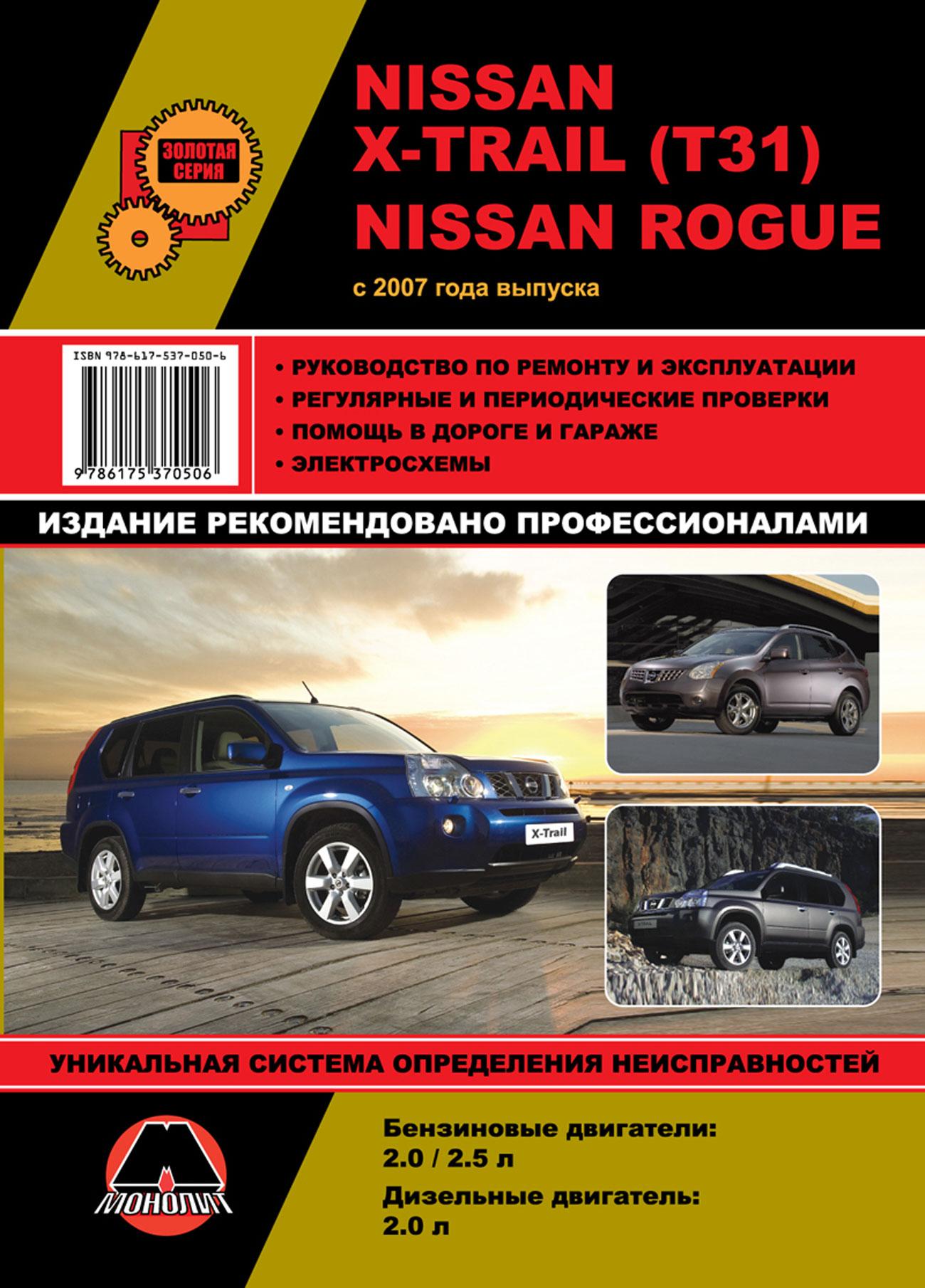 nissan x-trail руководство по ремонту и обслуживанию