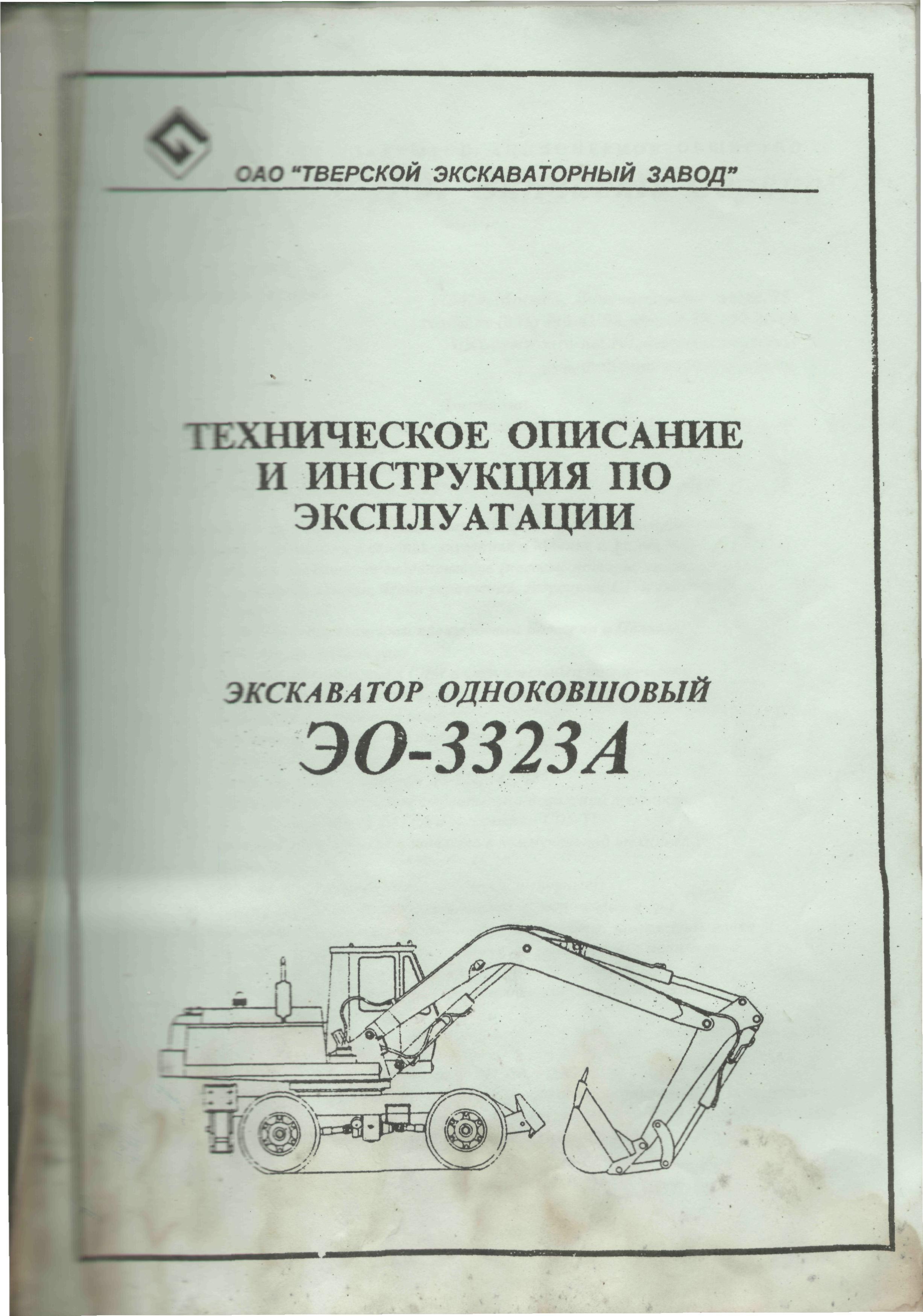 Инструкция по эксплуатации экскаватора