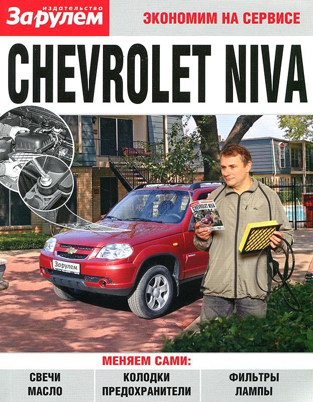 Шевроле Шевроле Нива. Ходовая часть. Chevrolet Chevrolet-Niva