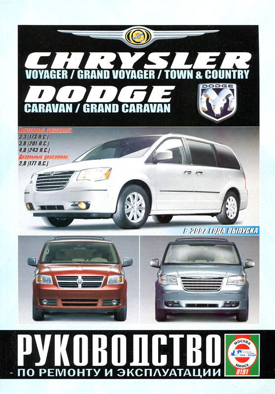 Руководство по ремонту и эксплуатации Chrysler Town