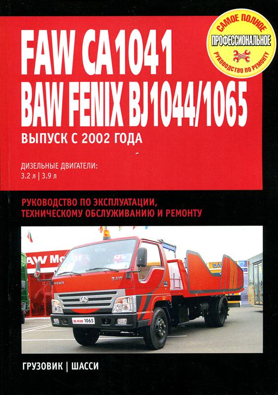 ��������� ���������� - ������ - �������� ���� - BAW Fenix. ������ ...