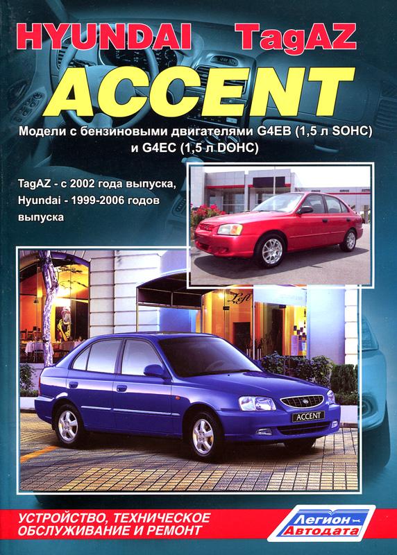 по ремонту Hyundai Accent