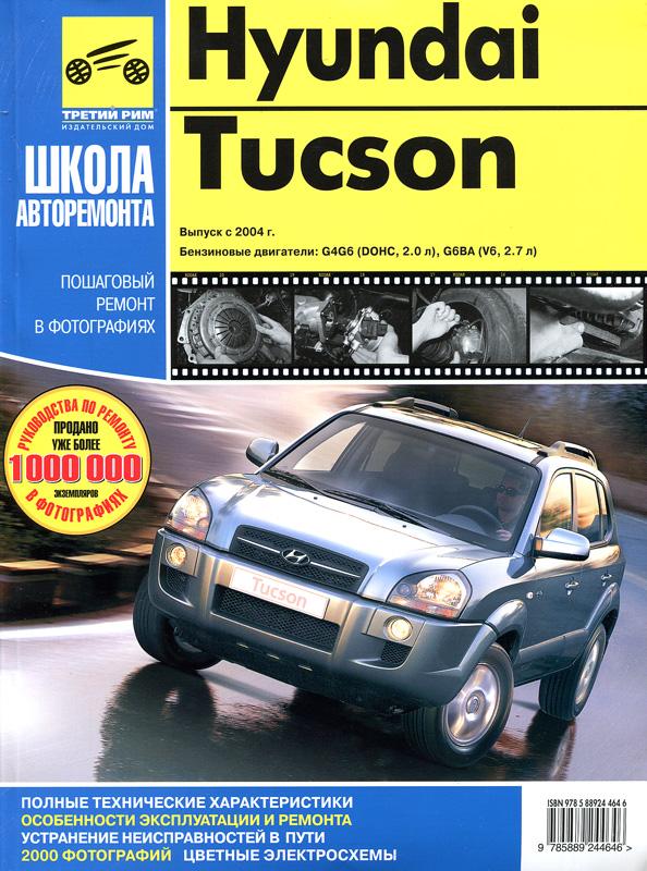 скачать руководство по ремонту и обслуживанию hyundai tucson