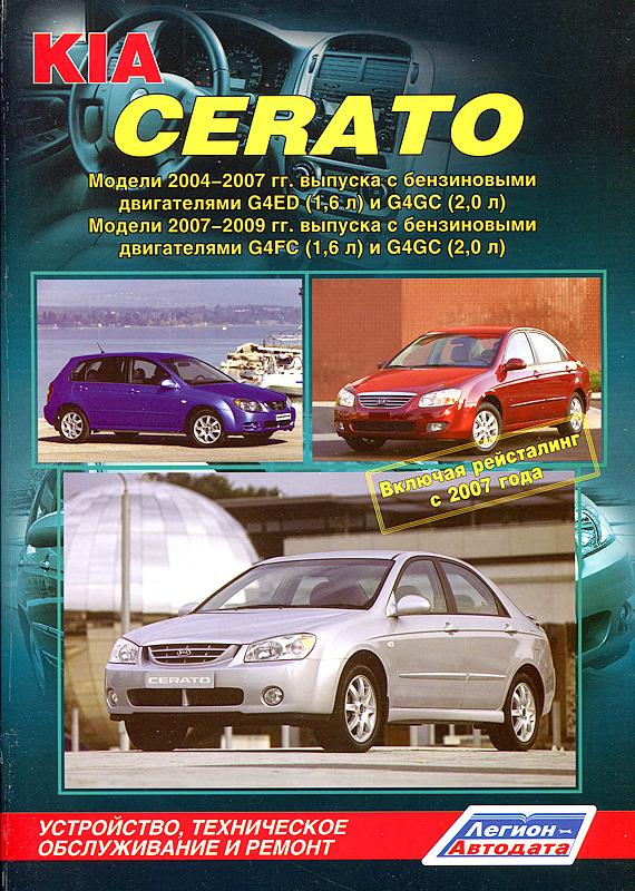 Пособие по ремонту Kia Cerato