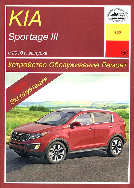 Книга по ремонту Kia Sportage