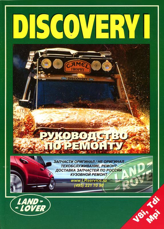 Скачать книга по ремонту land rover defender