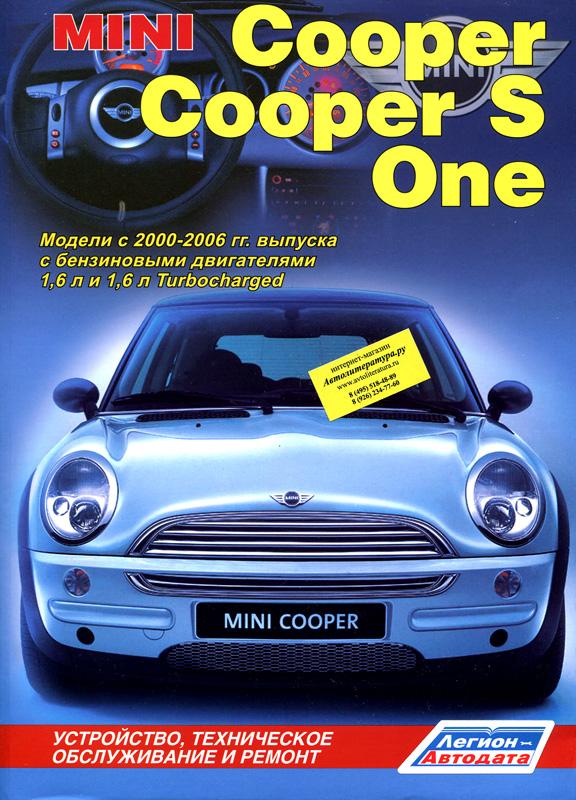 по ремонту Mini Cooper