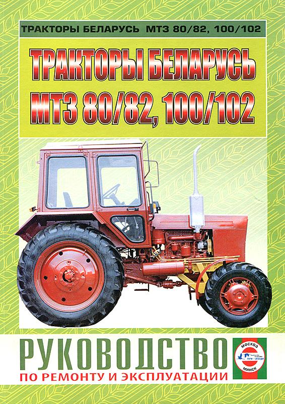 Руководство по ремонту и эксплуатации тракторов МТЗ-80 / 82, МТЗ-100 / 102 Беларусь.