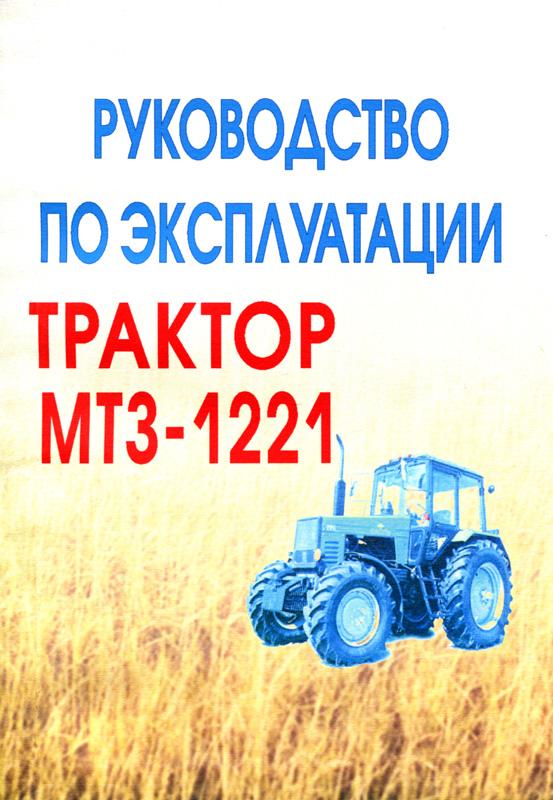 Книга инструкция по эксплуатации и техническому обслуживанию mtz 1221