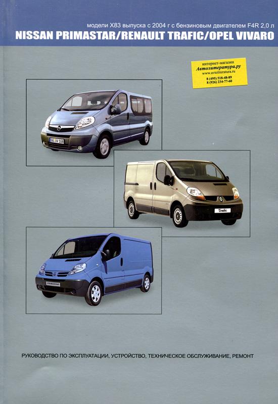Opel Vivaro Руководство По Эксплуатации И Ремонту