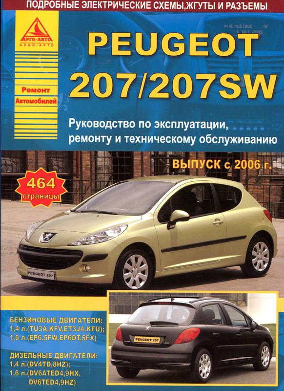 Книга по ремонту Peugeot 207