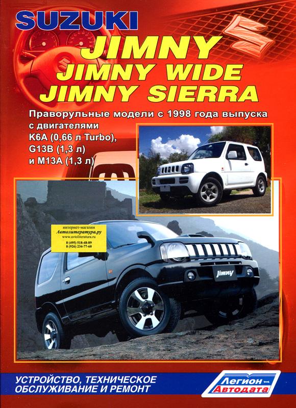 Suzuki jimny книга по эксплуатации скачать