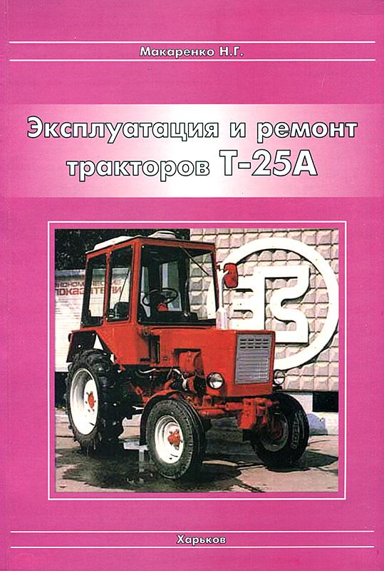 книги по ремонту тракторов скачать бесплатно