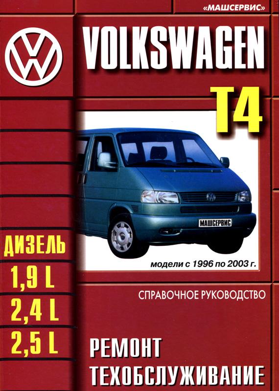 Фольксваген Т4