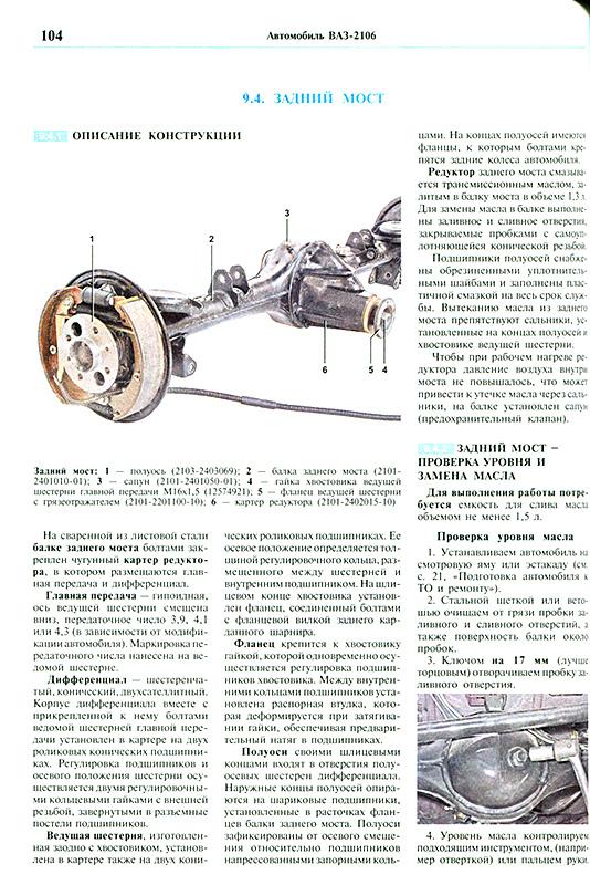 Книга по ремонту ВАЗ 2106