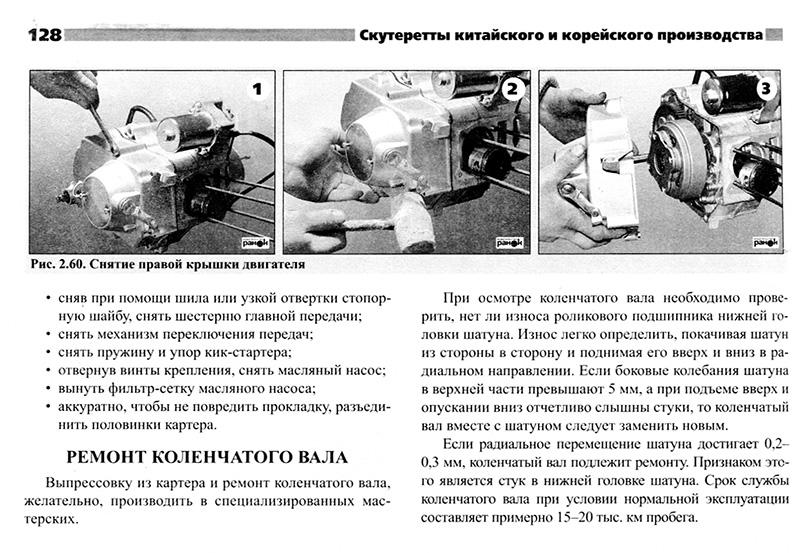 Инструкция По Эксплуатации Мопеда