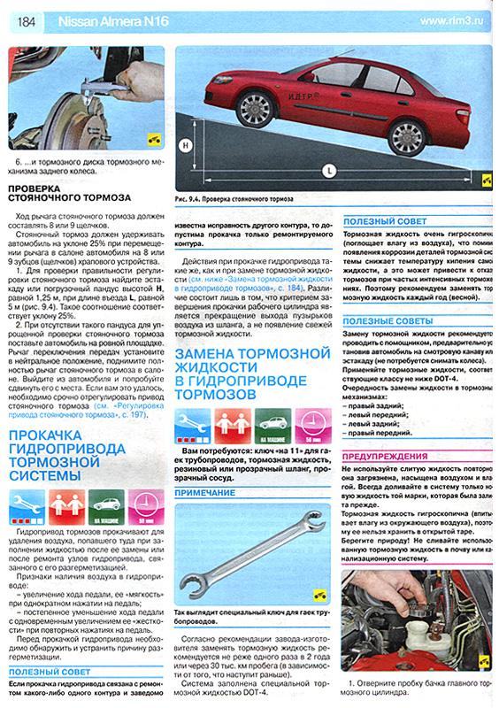 Книга NISSAN ALMERA N16 (Ниссан Альмера Н16) 2000-2006 бензин Руководство по ремонту и эксплуатации в цветных...