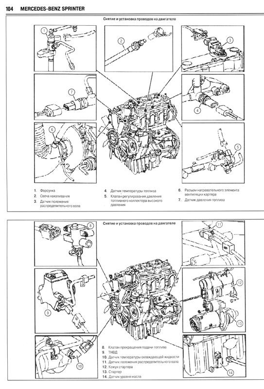 Книга по ремонту Мерседес
